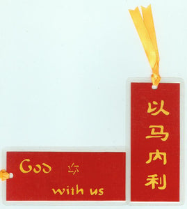 B1104 Immanuel (Bookmark)