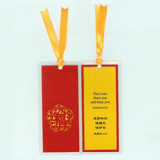 B238 Blessings! w/Scripture (Bookmark)