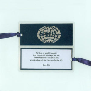 B316 For God So Loved the World w/Scripture (Bookmark)