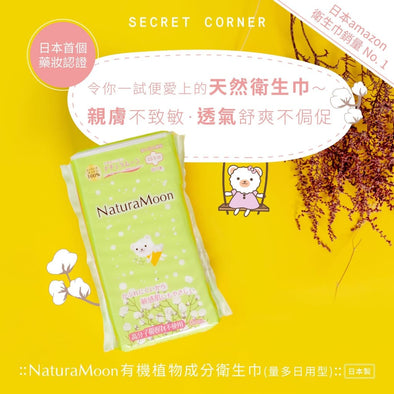 :: Naturamoon () Body Care