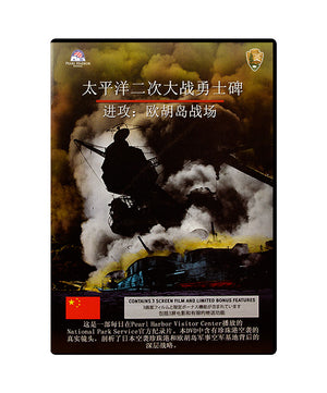 Pearl Harbor Visitor Center Official DVD Chinese