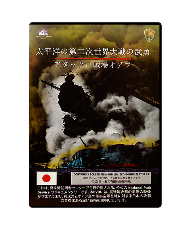 Pearl Harbor Visitor Center Official DVD Japanese