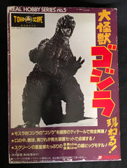 Bandai Japan  Real Hobby Series NO.5 Godzilla Mothra vs. Godzilla