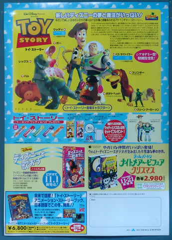 1995 japanese market toy story nightmare before christmas movie release posters - Toy Story Christmas Movie