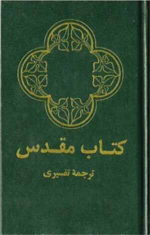 Farsi (Persian) Bible-Green Hardcover