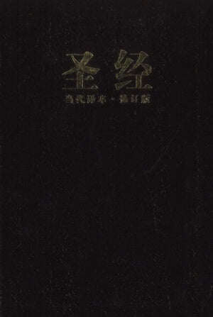 CCB Chinese Contemporary Bible/Large Print-Black B