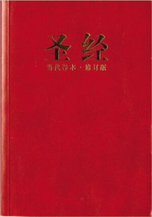 CCB Chinese Contemporary Bible/Large Print-Red Sof
