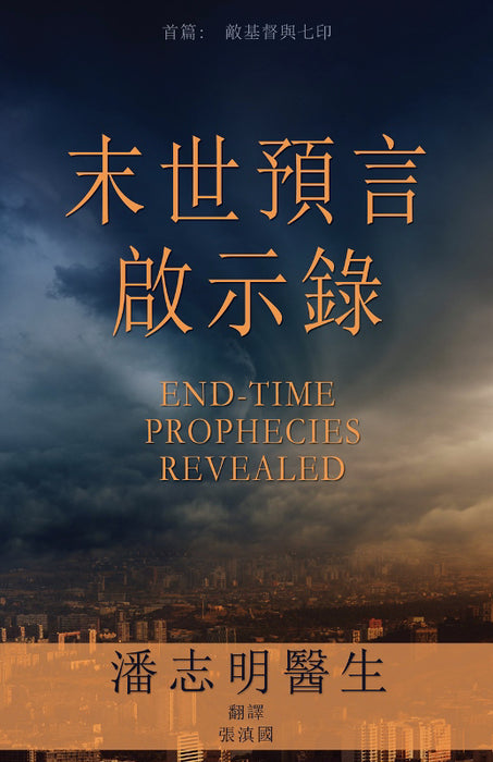 End-Time Prophecies Revealed (Chinese Edition)