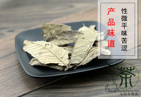 Fan Shi Liu Ye, Guava Leaf, Immature Fruit Of Guava