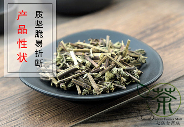 Mao Xu Cao, Herb Of Spicate Clerodendranthus, Clerodendranthus Spicatus - Bulk Herbs (Leaf) - bestplant - bestplant