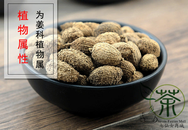 Sha Ren, Fructus Amomi, Cocklebur-like Amomum Fruit