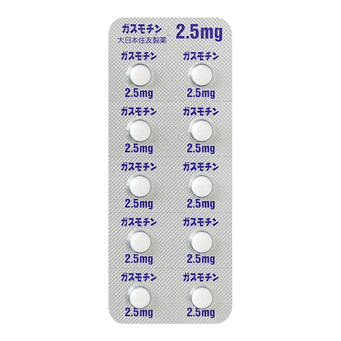 GASMOTIN Tablets 2.5mg [Brand Name]