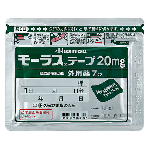 MOHRUS Tape 20mg (7cm×10cm) [Brand Name]