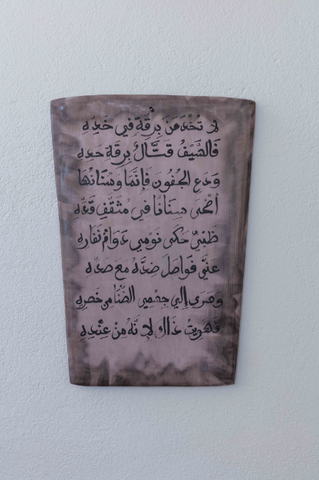 WOOD BOARD ORIGINAL CALLIGRAPHY (SUFI POEMS)