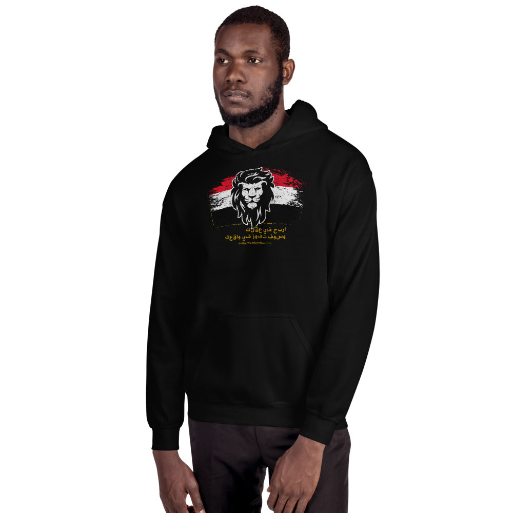 Lion Mindset Unisex Hooded Sweatshirt (Egypt)