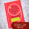 Book Review: 9 Things Successful People Do Differently