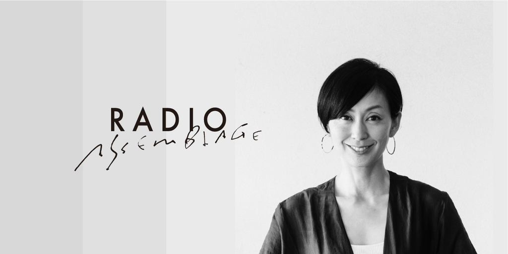 Radio Assemblage Vol.3:中川 正子さん