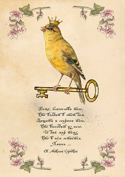 NEW Fabrika Decoru 'Bird and Key' Decoupage Paper - FDCD-0022