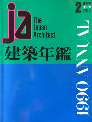 JA The Japan Architect 2 Spring 1991-2