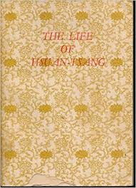 The Life of Hsuan-Tsang: The Tripitaka-Master of the Great Tzu En Monastery compiled by Monk Huli-li חדר קריאה חנות לספרים ישנים וחדשים