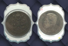 1896 Russia 50 Kopeks -Nicolas II-Silver Coin - Lot-148 - Trade your coins