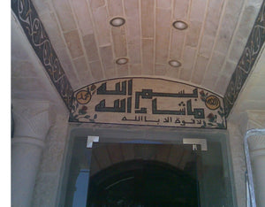 Mosaic entrance Décor