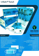 Face Mask - Disposable Welnova Wellness Mask (3 Ply - 50 Mask) (β)