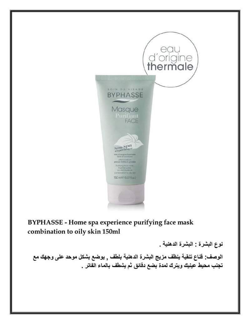 BYPHASSE - Purifying Face Mask For Oily Skin 150Ml (β)