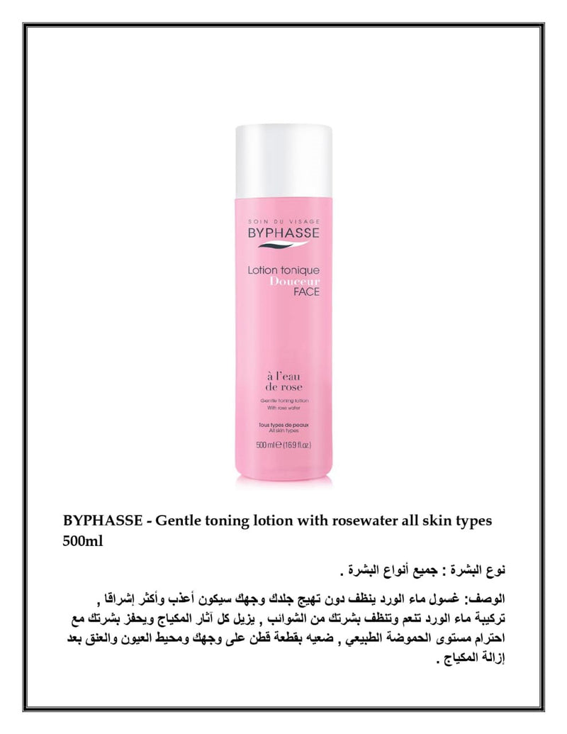 BYPHASSE - Gentle Toning Lotion With Rosewater For All Skin Types 500Ml (β)
