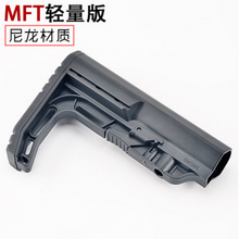 MFT nylon shoulder stock
