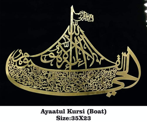Beautifull Big Wall Hanging Wooden Ayatul kursi (Boat)  Islamic Home Decor SIZE 35x23 INCH