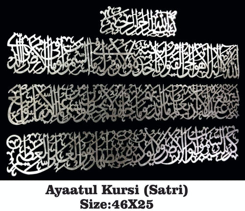 Beautifull Big Wall Hanging Wooden Ayatul kursi (Satri) Islamic Home Decor SIZE 47x17 INCH