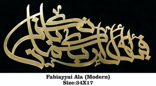 Beautifull Big Wall Hanging Wooden Fabiayyi Ala  (Modern) Islamic Home Decor SIZE  34x17 INCH