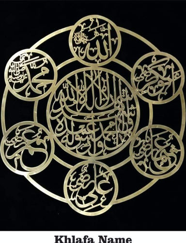 Beautifull Big Wall Hanging Wooden KHALAFA NAME   Islamic Home Decor SIZE 23X23 INCH