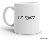 LGBT Aurebesh Star Wars Mug,mug - verb.ly
