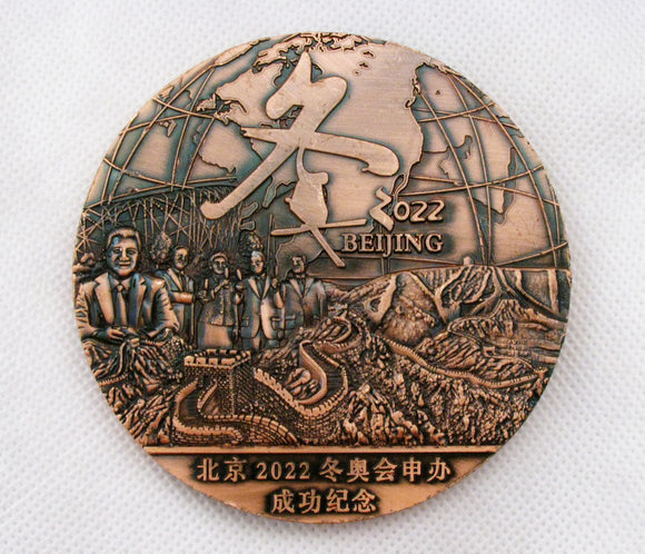 2022 Beijing Winter Olympics High-relief Large Copper Coin Medal 90mm