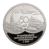 China & Russia Friendship 50th Anniversary Silver Coin