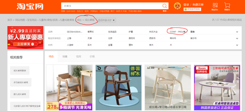 Taobao's search result for ergogrowing desk and chair