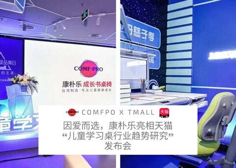 Comfpro's Beijing Exhibition with TMall
