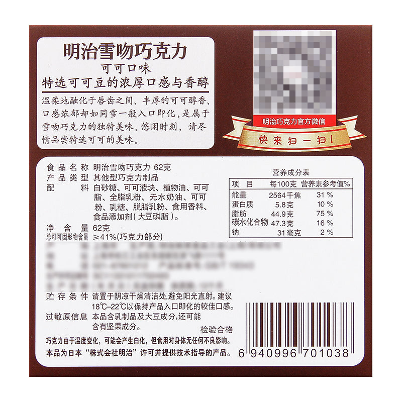 【明治Meiji • meltykiss雪吻】新垣结衣最爱的明治雪吻 - 抹茶/草莓/可可