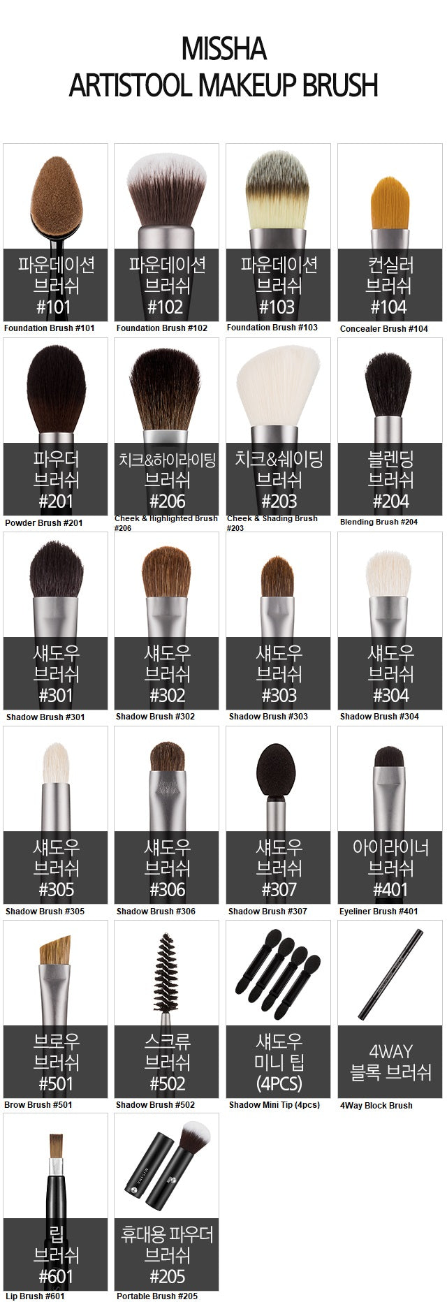 MISSHA Artistool Makeup Brush Range