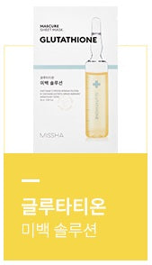 MISSHA Mascure Solution Sheet Mask