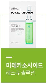 MISSHA Mascure Sheet Mask