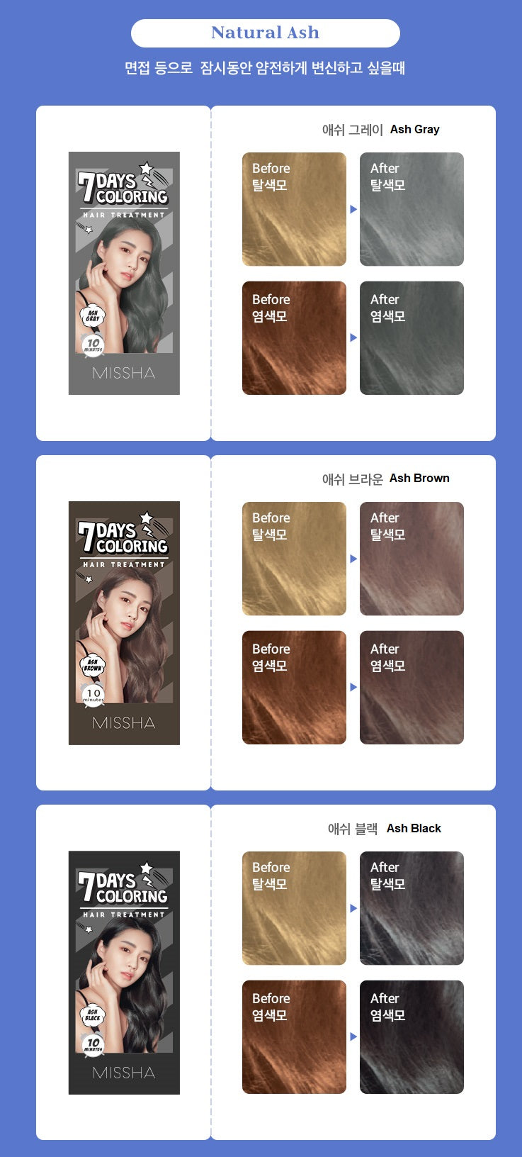 MISSHA 7Days Coloring Hair Treatment
