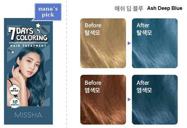 MISSHA 7Days Coloring Hair Treatment (Ash Deep Blue)