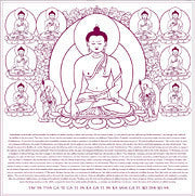 Heart Sutra Prayer Flag - Single