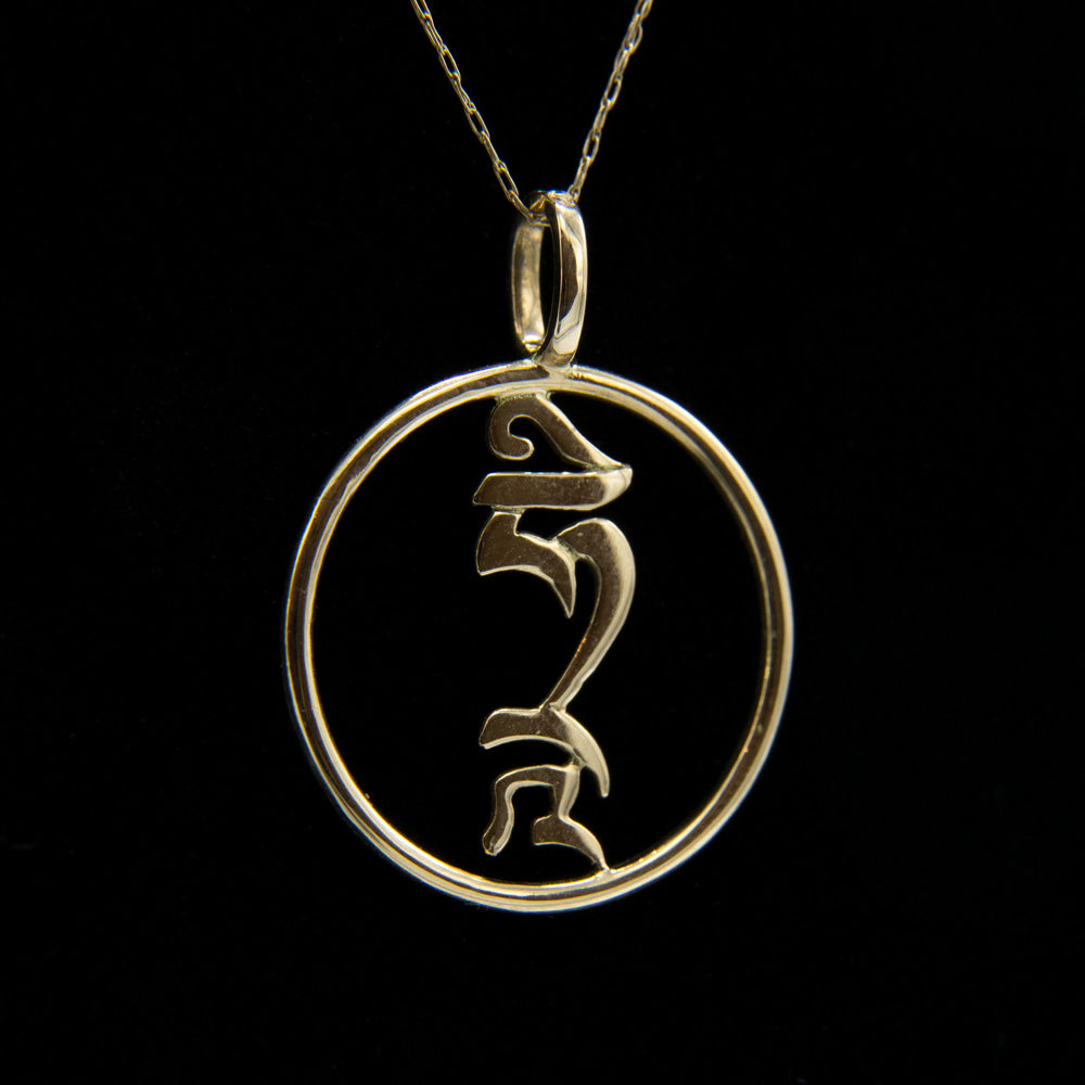 18K Gold Hri Seed Syllable Pendant
