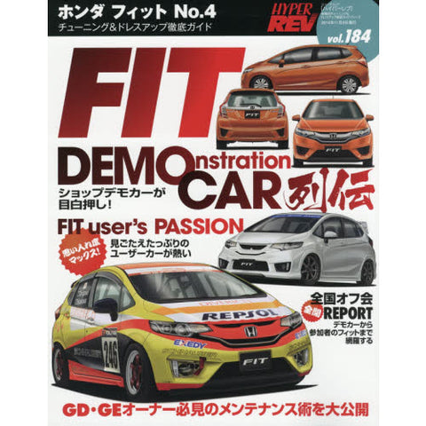HYPER REV MAGAZINE #184: FOR HONDA FIT NO.4