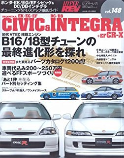 HYPER REV MAGAZINE #148: CIVIC & INTEGRA (INCL. EF CRX)