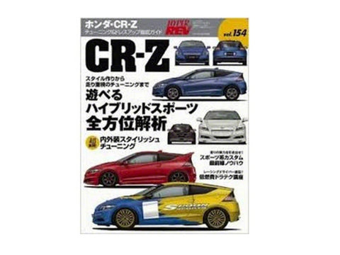 HYPER REV MAGAZINE #154: FOR HONDA CR-Z